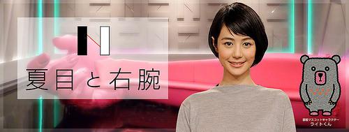 11月6日(木)深夜 UTYテレビ山梨「夏目と右腕」放映決定!