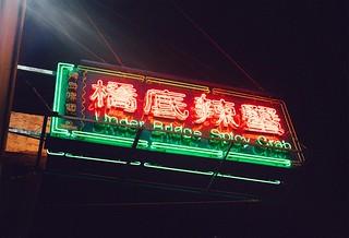 Hong-Kong-Neon-2