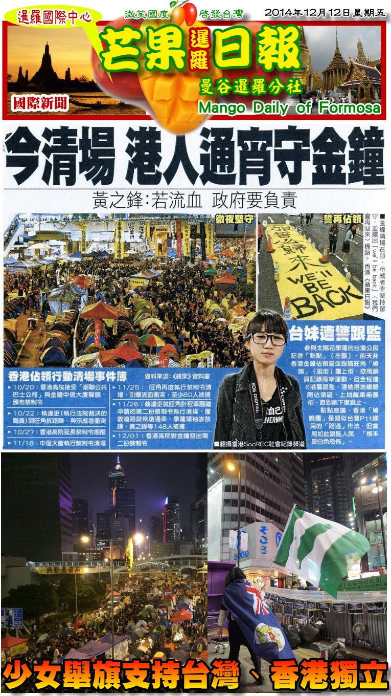 141212芒果日報--國際新聞--港人通宵手金鐘,少女揮舞台灣旗