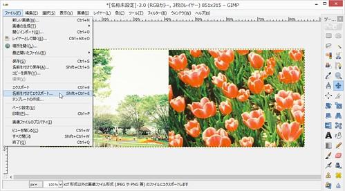 SnapCrab_[名称未設定]-30 (RGBカラー 3枚のレイヤー) 851x315 – GIMP_2014-12-4_14-15-49_No-00