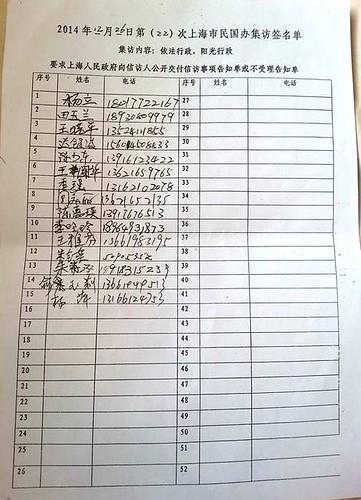 20141226-22大集访-32