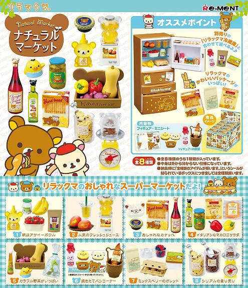 【新增官圖】RE-MENT 拉拉熊 Natural Market 和 拉拉熊冰箱 盒玩