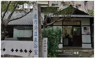 北投小旅行-32(瀧乃湯)