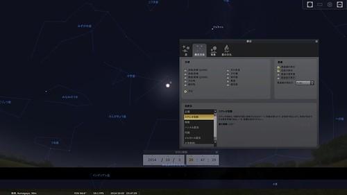 Stellarium_SS_(2014_09_22)_7 プラネタリウム アプリケーション ソフトウェアのStellariumのスクリーンショット。ポップアップ ウィンドウには様々な設定項目が分かり易く表示されている。
