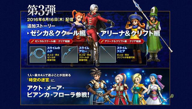 DLC第3弾:追加ストーリー「ゼシカ&ククール編、アリーナ&クリフト編」