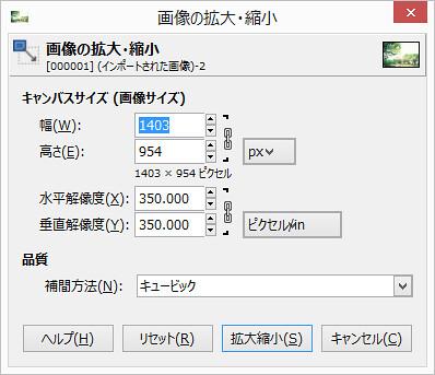 SnapCrab_画像の拡大・縮小_2014-12-4_13-2-50_No-00