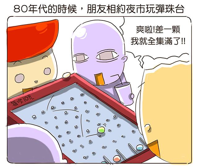 怪物彈珠打彈珠APP彈珠台彈珠超人手遊手機戰鬥轉蛋people2planet四人遊玩人2人2的插画星球People2