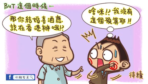 香港人移民台灣6