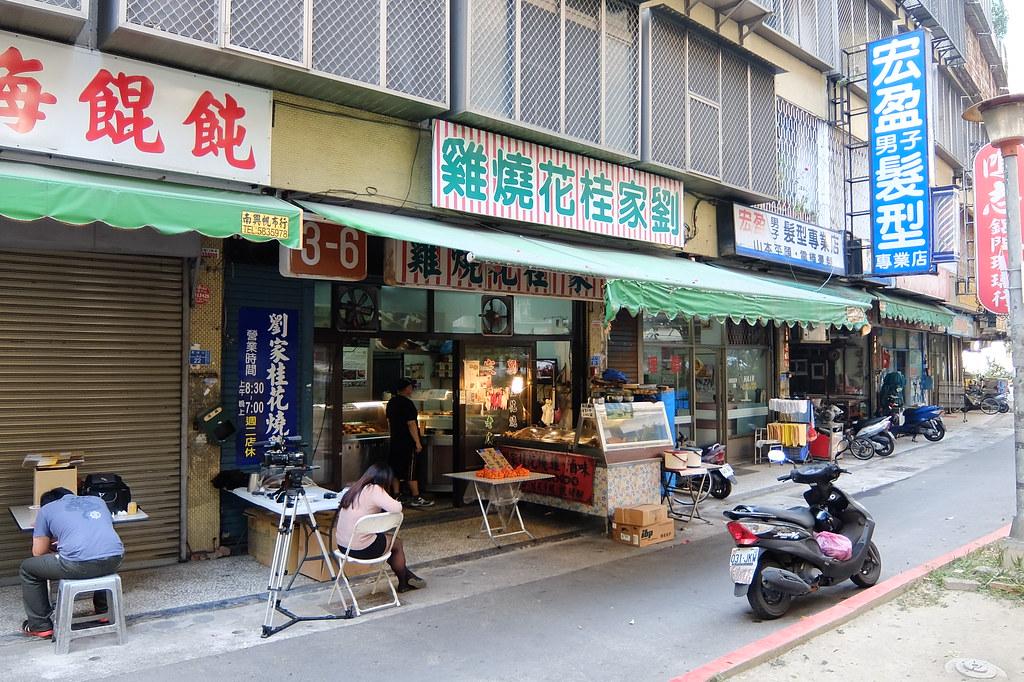劉家桂花燒雞,在果貿社區內,來的當天剛好有電視台採訪XD