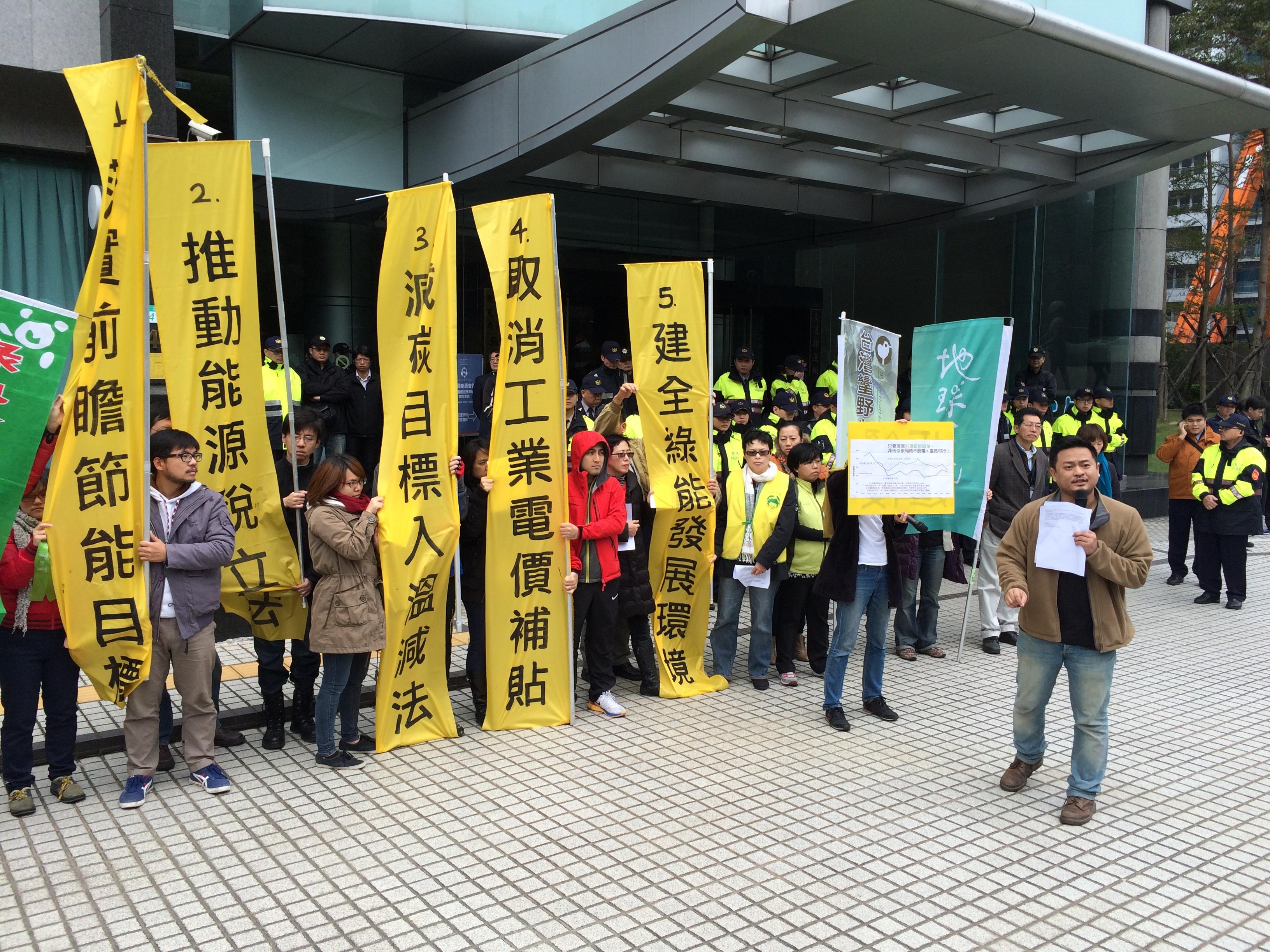 多個公民團體於會前召開記者會,呼籲政府應採取前瞻節能路線