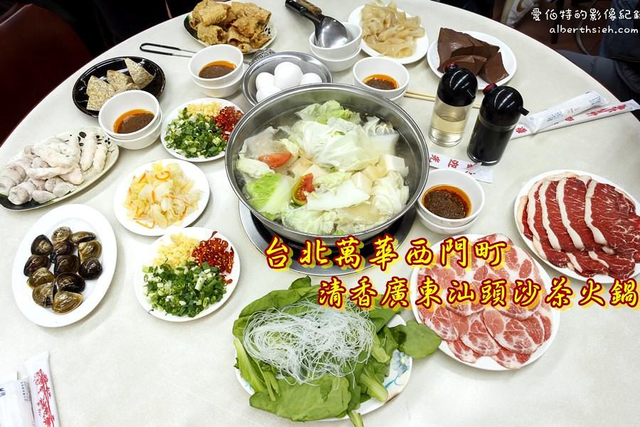 台北萬華.沙茶火鍋