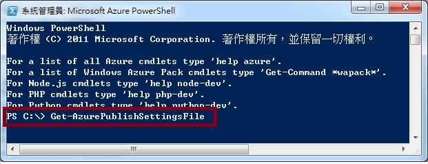 [Azure] 安裝、設定 PowerShell-4