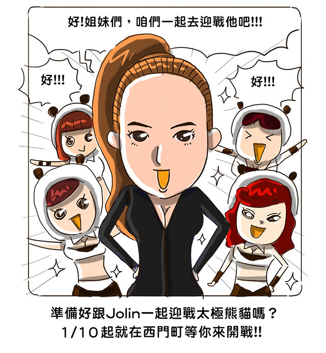 太極熊貓 蔡依林 Jolin APP 遊戲 懸賞 光輝勇者 現象極真動作 手機 人2 人2的插画星球 熊貓美眉 西門町 People2 instagram people2planet
