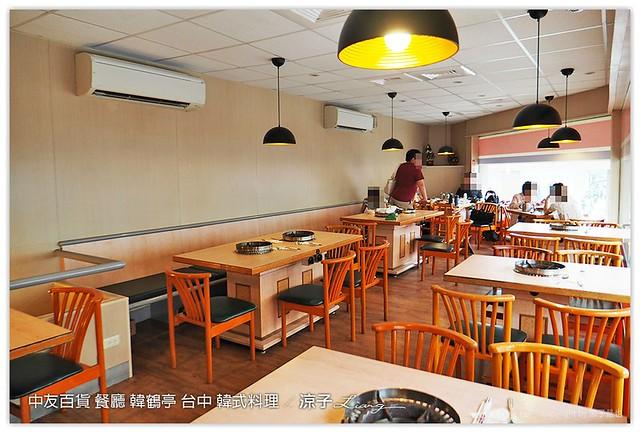 中友百貨 餐廳 韓鶴亭 台中 韓式料理 19