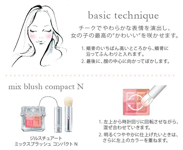 img_mix-blush