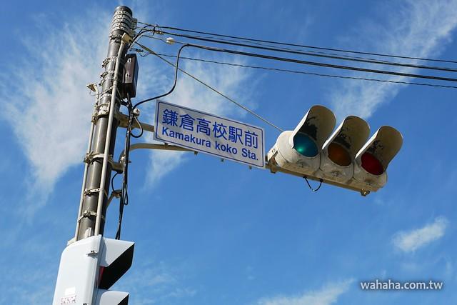 江之電、鎌倉高校前踏切