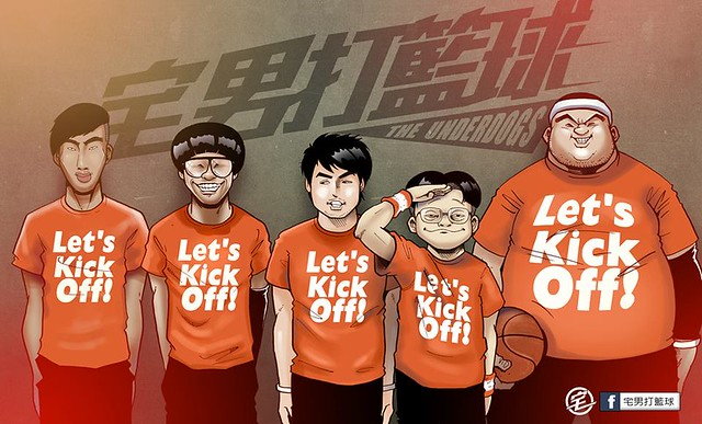 想用籃球來改變全世界的「宅男打籃球」!