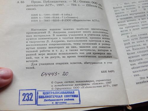 Библиотечная печать на книге Андреева