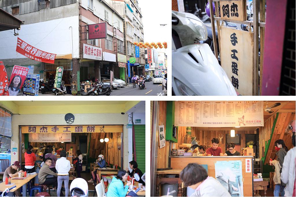 20141106-1台南-阿杰手工蛋餅 (2)
