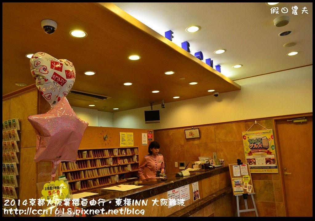 2014京都大阪賞櫻自由行.東橫INN 大阪難波DSC_1641
