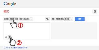 ウェブ辞書で中国語を調べる