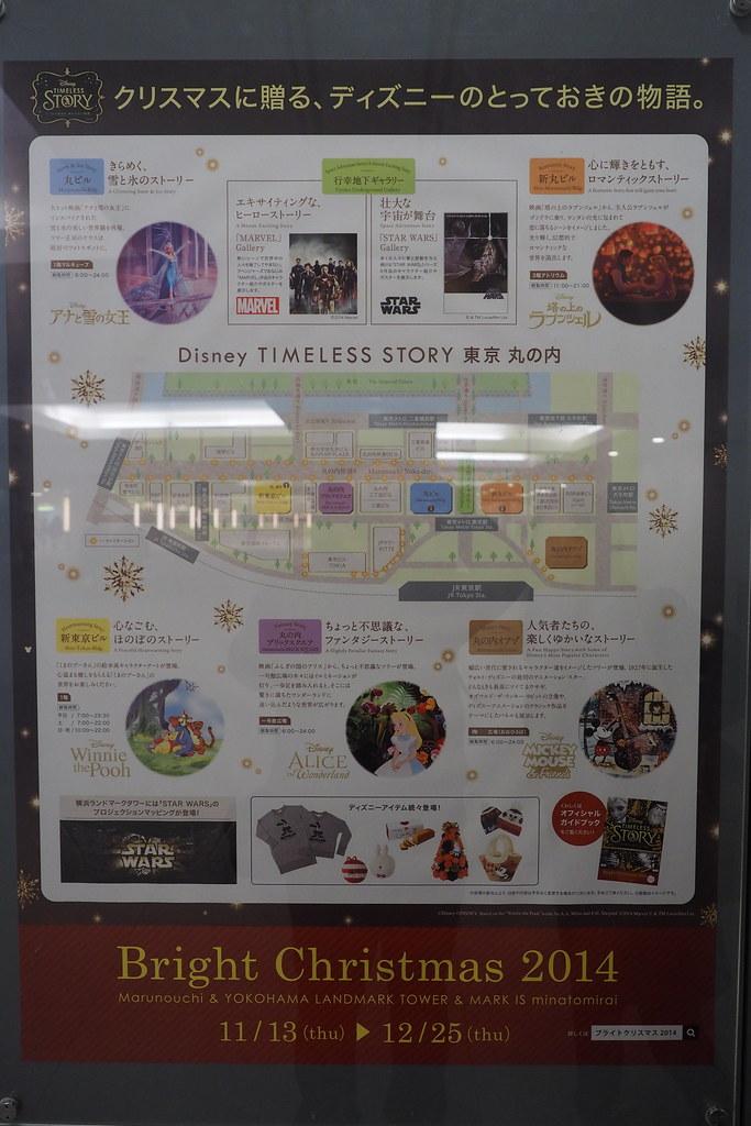 Disney TIMELESS Story 東京丸之內