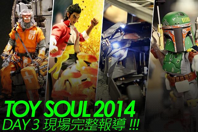 香港10 年來最強玩具展【TOY SOUL 2014】現場完整報導 – Day 3