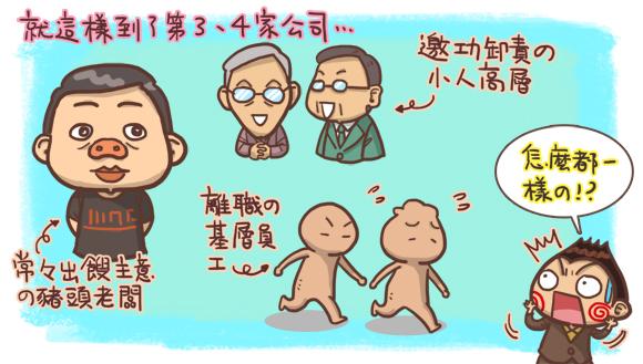 香港人在台灣工作5