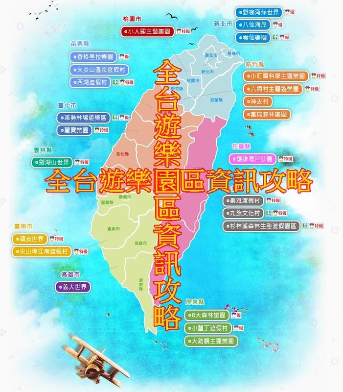 遊樂園區地圖
