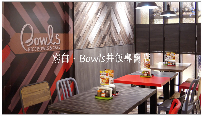 Bowls丼飯專賣店 02