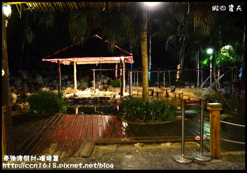 泰雅渡假村-環境篇DSC_0390