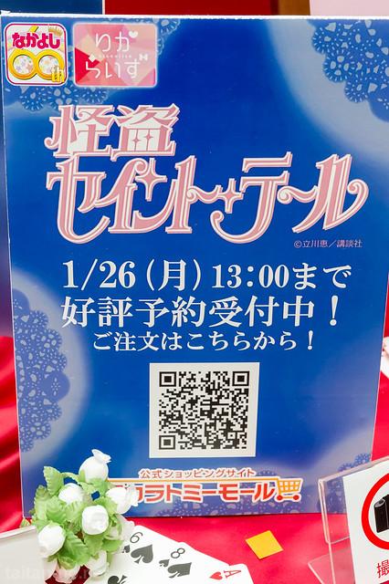DollShow42-タカラトミー-DSC_7368