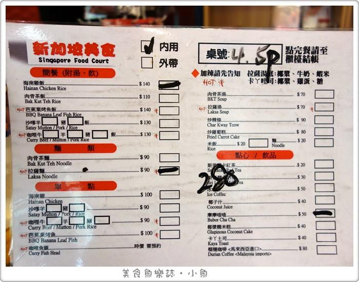 【台中北區】新加坡美食 @魚樂分享誌
