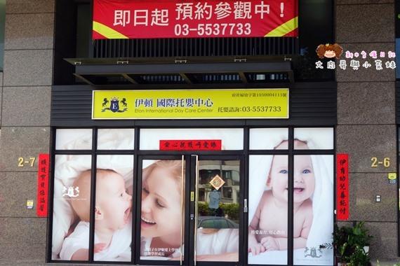 伊頓國際托嬰中心 (9).JPG
