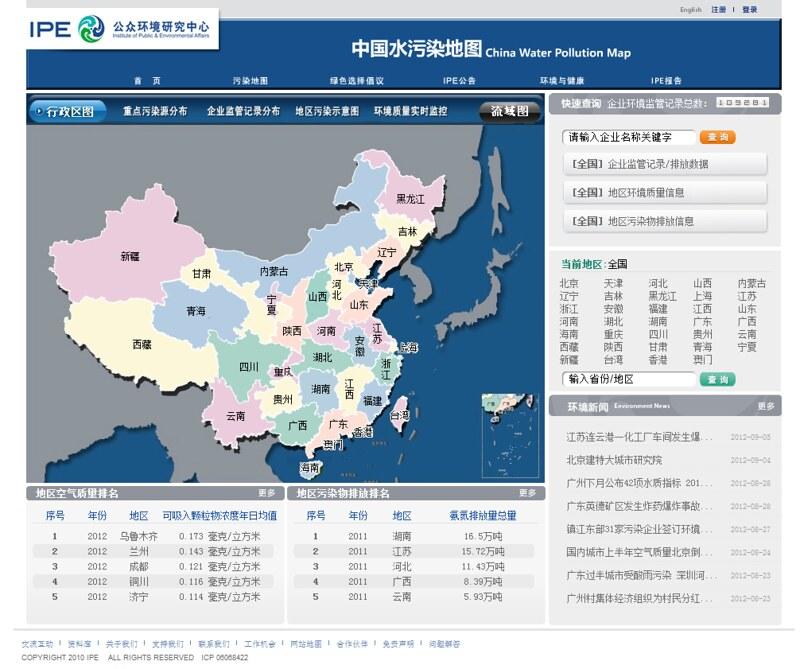改版後的中國水汙染地圖。圖片由IPE提供