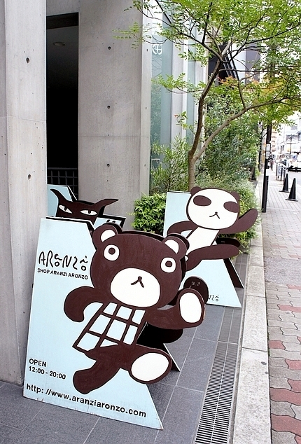 大阪必逛阿朗基本店03