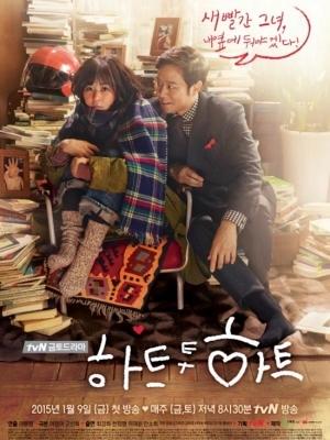 Nhịp Cầu Trái Tim - Heart To Heart (2015)
