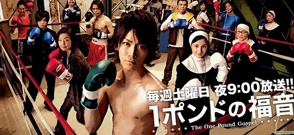 Xem phim One Pound Gospel - 1 Pound no Fukuin | Thánh kinh tình yêu Vietsub