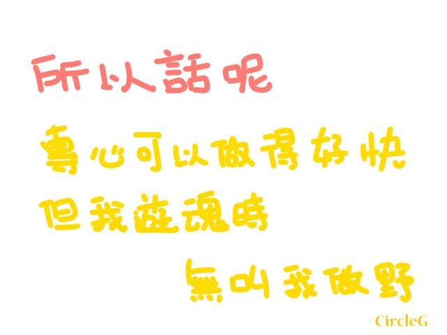 CIRCLEG 專心 可以做得好快 遊魂 時間 無叫我做野 南丫島 燒串燒 (3)