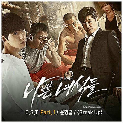 나쁜 녀석들 OST Part 1