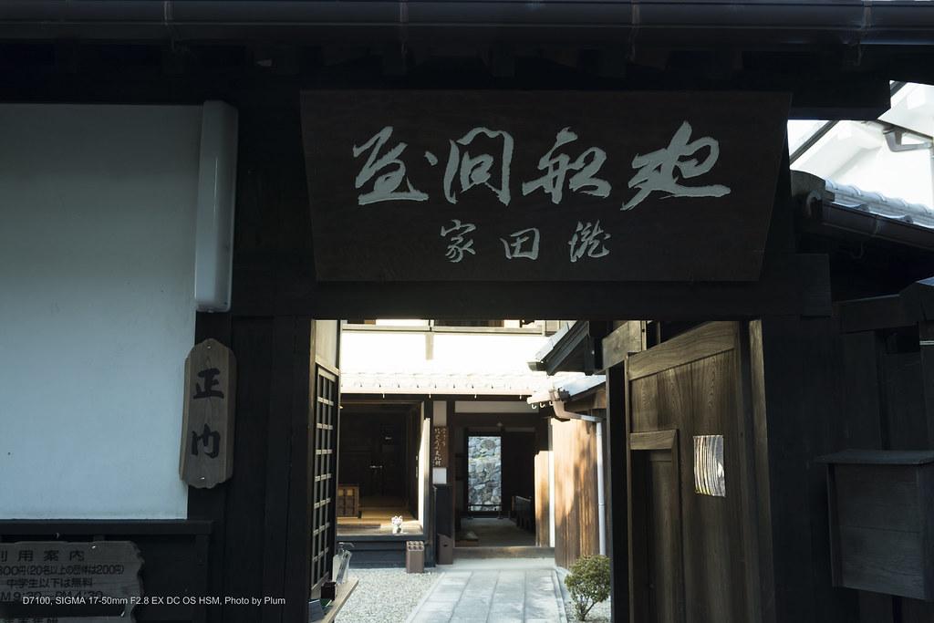 Tokoname Yakimono Sanpomichi-13