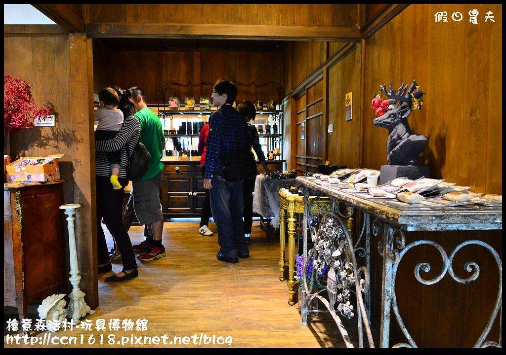 檜意森活村-玩具博物館DSC_6281