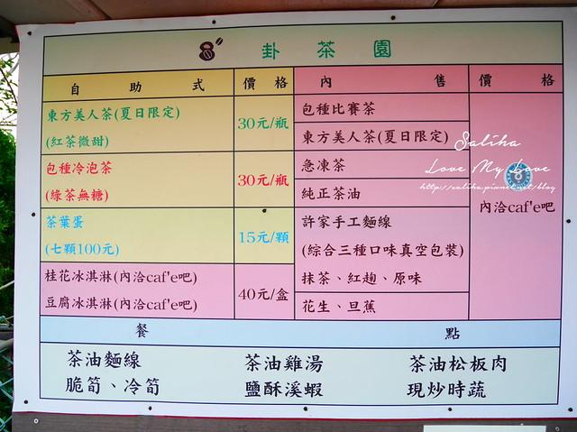 新北石碇景點千島湖八卦茶園 (5)