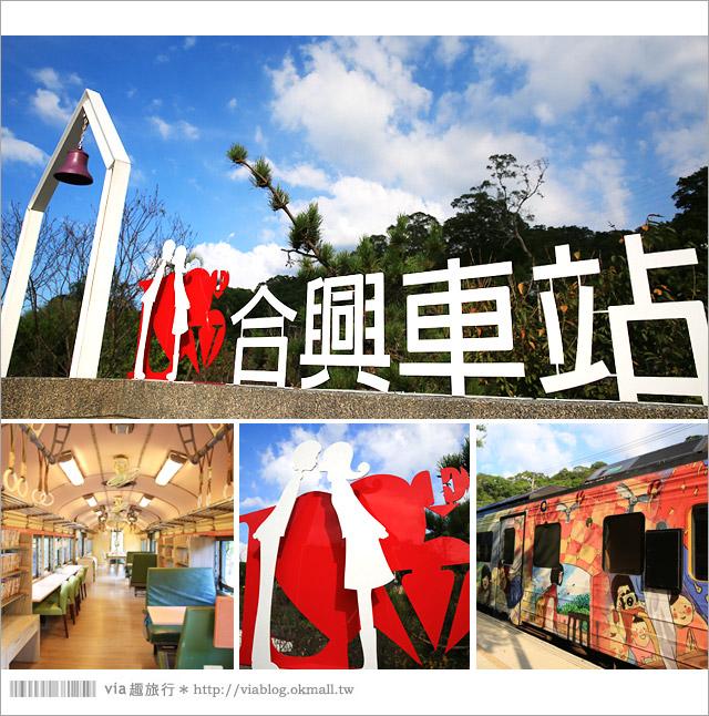【台灣旅遊景點】Via版》2014全台人氣旅遊景點總回顧~十五個必去的旅遊新亮點!3