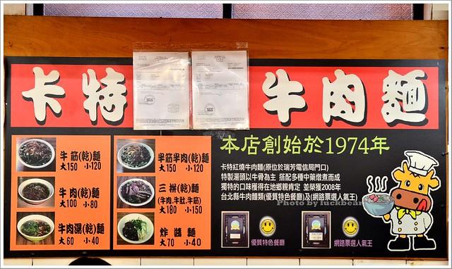 瑞芳火車站卡特牛肉麵009-DSC_0701