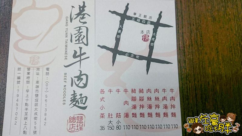 港園牛肉麵(20160714)_2611