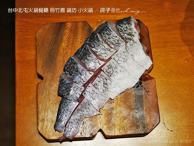 台中北屯火鍋餐廳 冊竹園 鍋坊 小火鍋 17