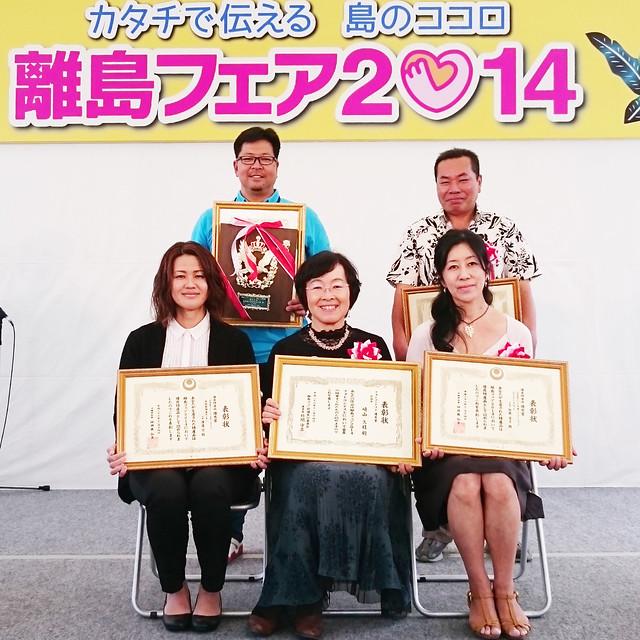20141114_離島フェアで受賞