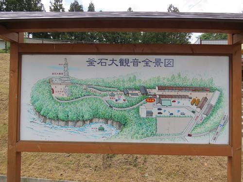 Kamaishi Daikannon