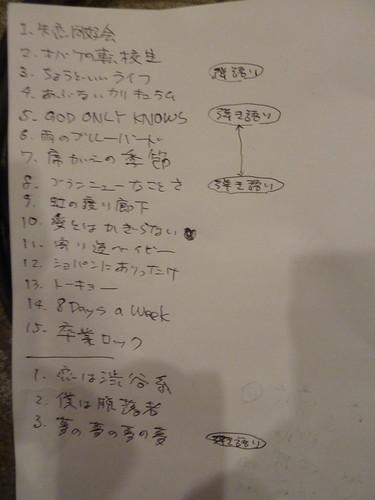 Baby & CIDER 凱旋公演 セットリスト